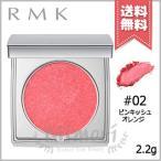 【送料無料】RMK カラーユアルックブラッシュ #02 ピンキッシュオレンジ 2.2g ※数量限定品