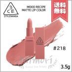【送料無料】3CE ムードレシピ マット リップカラー #218 MIRRORLIKE 3.5g