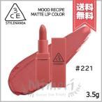 【送料無料】3CE ムードレシピ マット リップカラー #221 MELLOW FLOWER 3.5g
