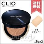 【送料無料】CLIO クリオ キルカバー ファンウェア クッション オールニュー #4 ジンジャー 15g×2