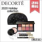 【宅配便送料無料】COSME DECORTE コスメデコルテ メイクアップ コレクション 2020 ※2020年 クリスマスコフレ