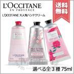 【送料無料】L'OCCITANE ロクシタン ハンドクリーム 75ml チェリー ローズ ピオニー ※箱入り 商品選べる3種