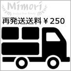 再発送送料250円(住所不備・保管切れ等)