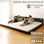 ポイント15倍〔組立設置費込〕 日本製 連結ベッド 照明付き フロアベッド ワイドキングサイズ220cm(S+SD) (SGマーク国産ボンネルコイ...〔代引不可〕送料無料