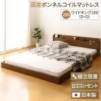 ポイント15倍〔組立設置費込〕 日本製 連結ベッド 照明付き フロアベッド ワイドキングサイズ280cm(D+D) (SGマーク国産ボンネルコイ...〔代引不可〕送料無料