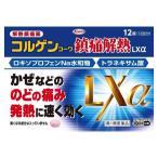 コルゲンコーワ鎮痛解熱LXα 12錠(第1類医薬品) ロキソニンと同成分配合の市販薬 つらい風邪によく効く
