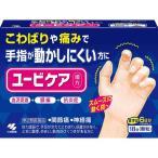 【第2類医薬品】ユービケア 18包 こわばり 関節痛 漢方薬