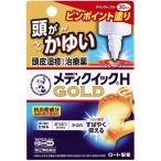 【指定第2類医薬品】メンソレータムメディクイックHゴールド 30ML 頭皮湿疹 治療薬