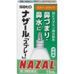 【第2類医薬品】ナザール「スプレー」 15ml 点鼻薬 鼻炎薬 花粉症