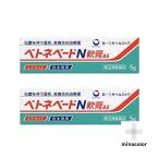 ベトネベートN軟膏AS 5g ×2個セット デルモゾールGに似た成分 抗生物質配合 (指定第2類医薬品)