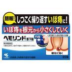 ヘモリンド舌下錠 20錠 処方薬ヘモリンガルと同成分 いぼ痔に効く薬 (第2類医薬品)