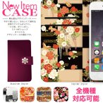 全機種対応 iPhone 7 iPhone7 plus iPhone SE iPhone 6s iPhone6s Plus iPhone6 スマホケース カバー 手帳型 和柄