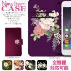 全機種対応 iPhone 7 iPhone7 plus iPhone SE iPhone 6s iPhone6s Plus iPhone6 スマホケース カバー 手帳型 和柄 花柄