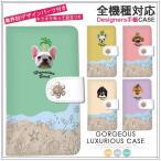 スマホケース 手帳型 カバー 送料無料 全機種対応 ケース手帳型ケース iPhone 6s iPhone6s SE Plus iPhone6 海 マリン 夏 動物 犬