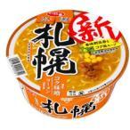 サンヨー食品 サッポロ一番 旅麺 札幌味噌ラーメン カップ 99g×12