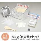 アルファ米5kg 白飯 (50食分) 【(非常食 保存食) / 非常用食品】