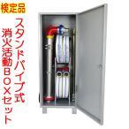 スタンドパイプキットセット(Hosho) (スタンドパイプ・消防ホース・BOXセット) 検定品