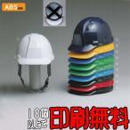 ヘルメット 防災用ヘルメット GS-10N型 【 防災 工事用 ヘルメット 】