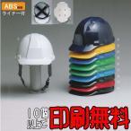 ヘルメット 防災用ヘルメット GS-10NK型 (MPパット入り) 【 防災 工事用 ヘルメット 】の画像