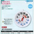 屋外用温湿度計 屋外用 防雨型 【熱中症対策用品】