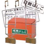 オリロー6型 スチールBOXセット 表示板付 金属製折りたたみ式避難はしご 全長約6m 【避難器具/避難はしご/梯子】