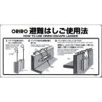 避難はしご表示板 「OA避難はしご使用法」 ナスカン壁付 600×300mm【避難はしご/標識・表示板】