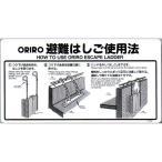 避難はしご表示板 「OA避難はしご使用法」 ナスカン床付 600×300mm【避難はしご/標識・表示板】