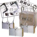 OA避難はしごアルミ 有効長6600m ステンレスBOXセット 表示板付 【避難器具/避難はしご/梯子】