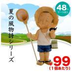 陶器のお人形 虫取り(男の子) 箱/ケース売 48入