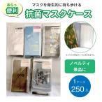 【ロット 250個】抗菌マスクケースアソート5種