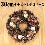 クリスマスリース 30cmナチュラルデコリース