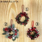クリスマスリース ミニリース 6種類からお選びください。