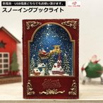 クリスマス置物 スノーイングブックライト スノードーム ウオーターボール 只今予約販売(発送11月初旬予定)