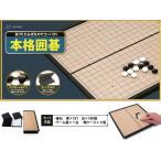 ウィキャン 本格囲碁 マグネット式  WJ-9046