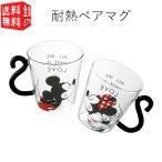 ミッキー ミニー マグカップ ディズニー 耐熱ペアマグ D-MF62 2個セット ガラス グラス コップ 熱湯 ギフト プレゼント 化粧箱入