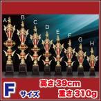優勝 トロフィー T8726-Fサイズ(高さ39cm 重さ310g)(B-1)
