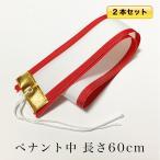 紅白 ペナント(中)幅5×長さ60cm トロフィー・優勝 カップ用