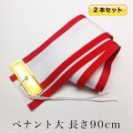 紅白 ペナント(大)幅7.5×長さ90cm トロフィー・優勝 カップ・優勝旗用