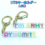 ダイナマイトキーホルダー ロゴ BTS Dynamite I'm army さり気に アイムアーミー 防弾少年団 韓流グッズ アイドル