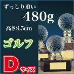 トロフィー ブロンズトロフィー ゴルフ ゴルフコンペ  B9614-Dサイズ(高さ9.5cm 重さ480g)(AGH-0)