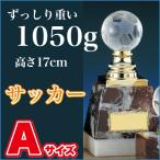 トロフィー ブロンズトロフィー サッカー B9616-Aサイズ(高さ17cm 重さ1050g)(AGH-0)
