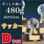 トロフィー ブロンズトロフィー サッカー B9616-Dサイズ(高さ9.5cm 重さ480g)(AGH-0)