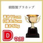 優勝カップ 樹脂製 プラカップ CP161-Dサイズ(高さ11cm 口径6.5cm 重さ50g)(A-0)