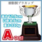 優勝カップ 樹脂製 プラカップ CP162-Aサイズ(高さ17.5cm 口径8.5cm 重さ320g)(C-3)