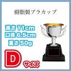 優勝カップ 樹脂製 プラカップ CP162-Dサイズ(高さ11cm 口径6.5cm 重さ50g)(A-0)