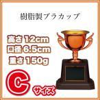 優勝カップ 樹脂製 プラカップ CP163-Cサイズ(高さ12cm 口径6.5cm 重さ150g)(C-1)