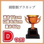 優勝カップ 樹脂製 プラカップ CP163-Dサイズ(高さ11cm 口径6.5cm 重さ50g)(A-0)
