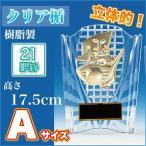 優勝楯 盾 KV1842-Aサイズ(縦17.5cm 横13.5cm 重さ220g)(H-3)