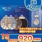 優勝メダル 高級スタンド式プラケース入 首掛けリボン付-MZ(直径40mm・本体重さ30g)