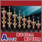 トロフィー 優勝トロフィー T8726-Aサイズ(高さ62cm 重さ620g)(B-2)